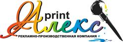 АлексПринт