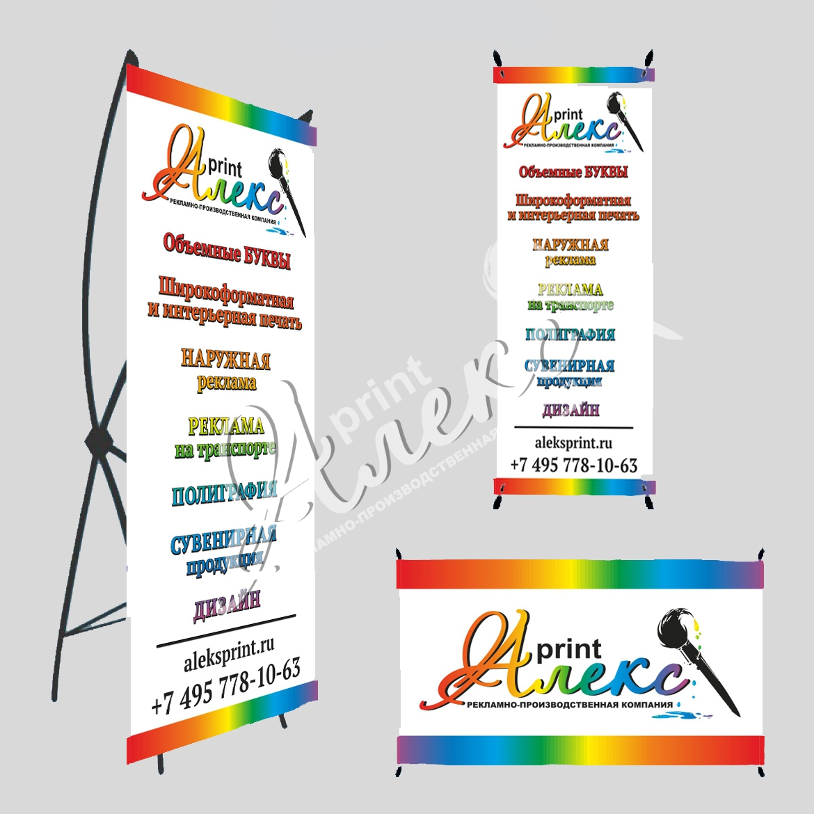 wpid-blank-roll-up-banners_23-2147506941-1170x1170